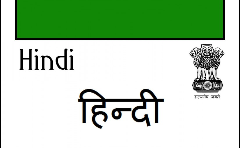 Hindi as United Nations official language