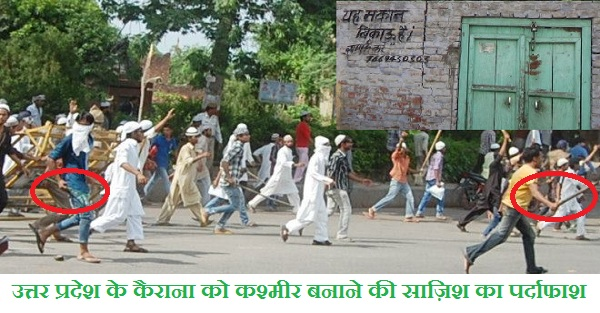 Kairana, UP - A Scary Place Slowly Moving To Normalcy...