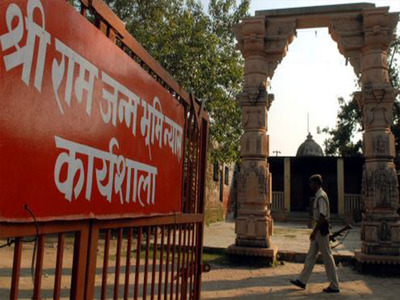 Shia Waqf Board Says - If You Are Against Ram Temple, Go To Pakistan