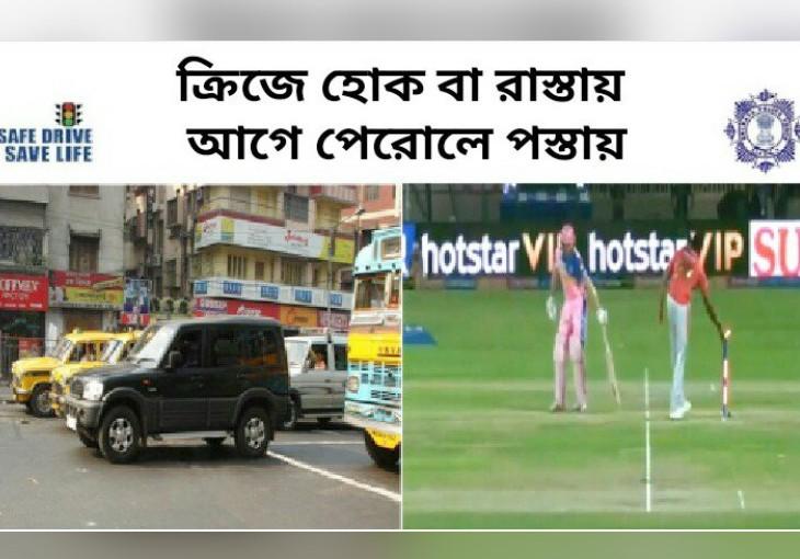 Ashwin mankad controversy inspires Kolkata traffic police, ourvoice, werIndia
