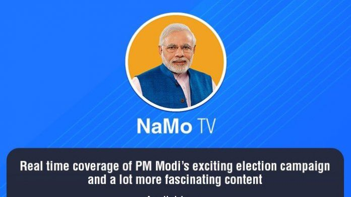 NaMo TV did not obtain broadcast license: I&B Ministry