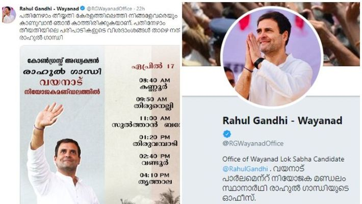 Rahul Gandhi started new twitter handle @RGWayanadOffice, ourvoice, werIndia