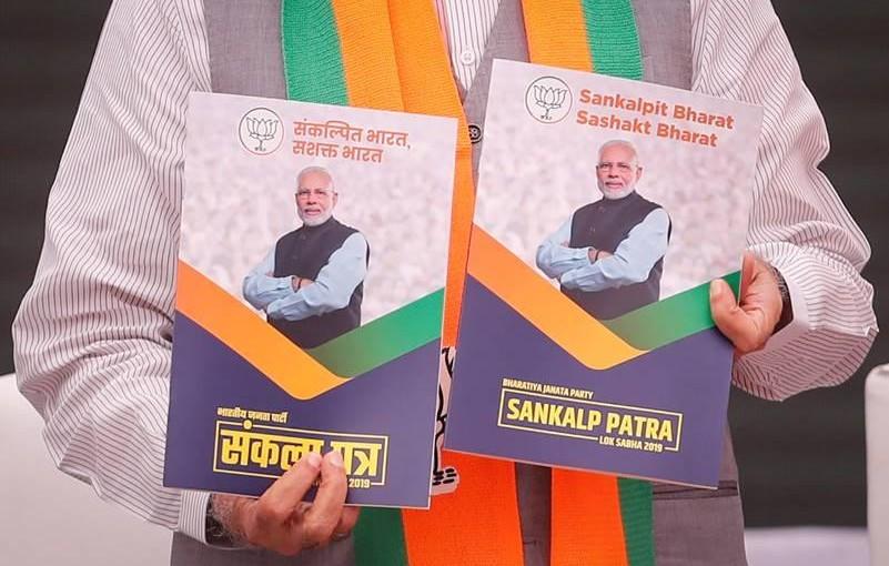 "Describing About BJP's Sankalp Narendra Modi Says ""Sankalpit Bharat, Sashakt Bharat"""