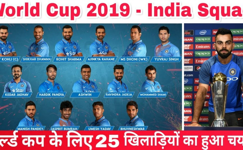 Team india for world cup, ourvoice, werIndia
