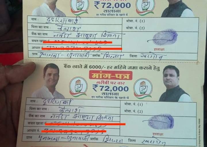 Congress continues to distribute NYAY forms and collect crucial details in MP and Jharkhand