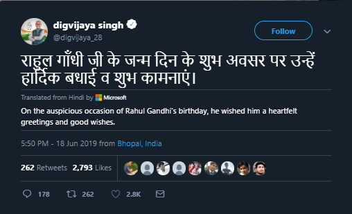 दिग्विजय सिंह ने ट्विटर इंडिया पर आरोप लगाया