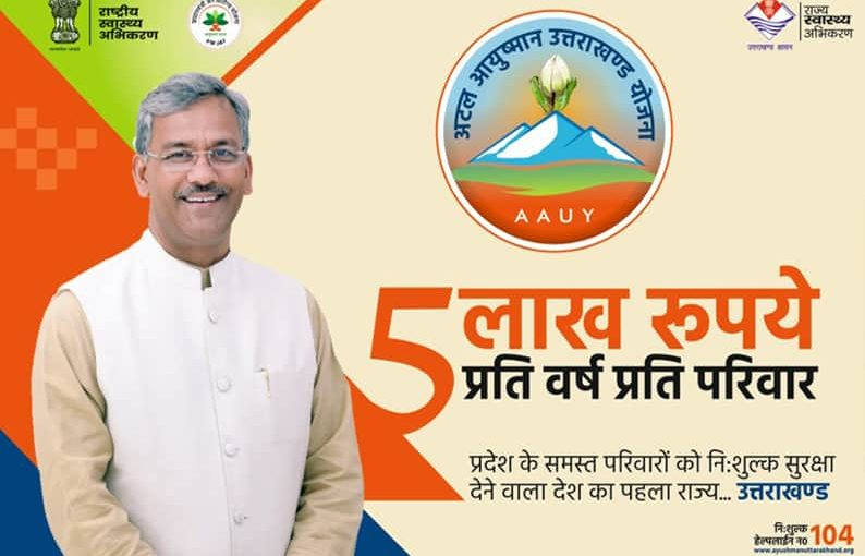 Elevated Scams In Private Hospitals On Ayushman Scheme Uttarakhand